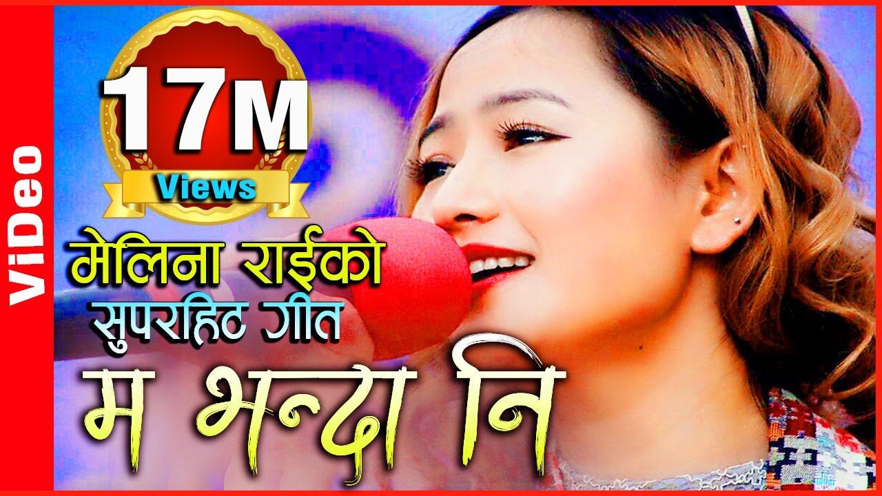 Ma Bhanda Ni   Latest Song By Melina Rai   Adhunik Sentimental Song