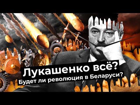 Конец эпохи Лукашенко: протесты, задержание Тихановского и белорусский Майдан