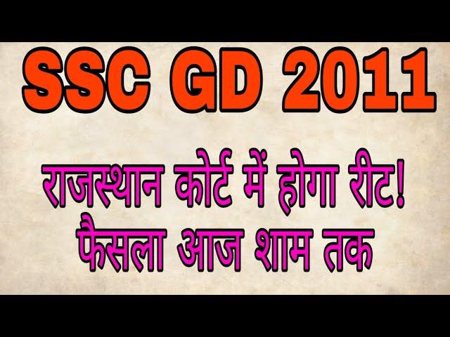 SSC GD 2011 || ???????? ????? ??? ??? ???? ?? ?
