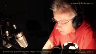 Скачать Проект Живая поэзия Алексей Плещеев Осень наступила Читает Евгений Стеблов