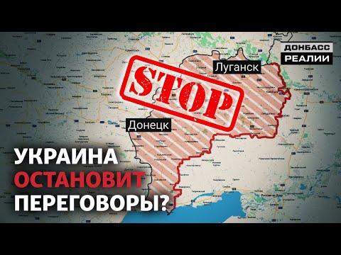 Как Украина договаривается с Россией о Донбассе | Донбасc Реалии