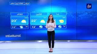 النشرة الجوية الأردنية من رؤيا 6-4-2019