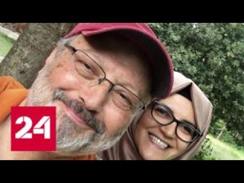 Смотреть Запись с убийством журналиста: между США и Саудовской Аравией назревает скандал - Россия 24 онлайн