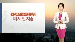 [날씨] 오늘 전국 봄비…오전까지 곳곳 미세먼지↑ / 연합뉴스TV (YonhapnewsTV)