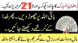 Ramzan Ka Chand Dekhne Ki Dua ! Ramzan Mai Dolat mand Hone Ka Wazifa In Urdu