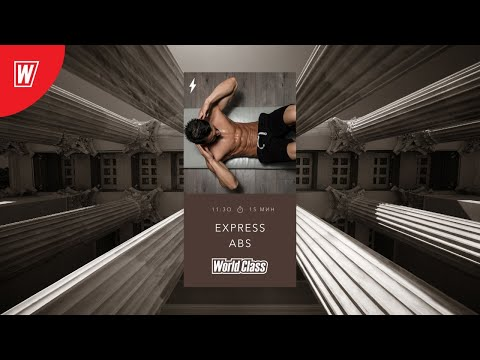 EXPRESS ABS с Андреем Андреевым | 19 апреля 2020 | Онлайн-тренировки World Class