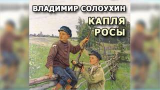 Капля росы, Владимир Солоухин радиоспектакль слушать онлайн