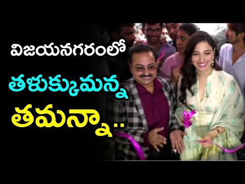 Tamanna Launches A Mobile Showroom in Vizianagaram | Tamanna At Shop Opening in Vizag | IndionTvNews