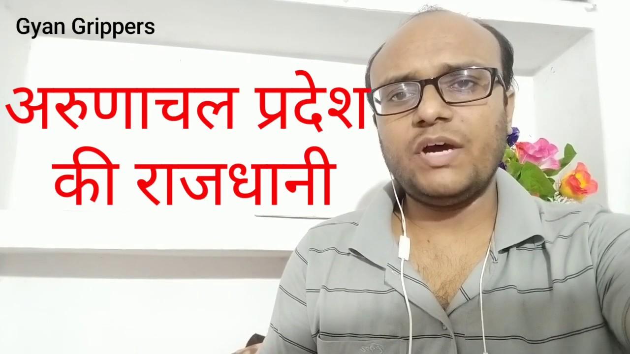 Arunachal Pradesh ki rajdhani I अरुणाचल प्रदेश की राजधानी ...