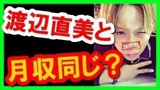 チャンネル登録是非お願いします! 【衝撃】森本龍太郎の現在?Hey! Say...