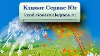 Продажа и установка кондиционеров в Краснодаре и Краснодарском крае - компания