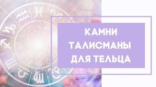 видео Камни талисманы для Тельцов (женщин и мужчин)