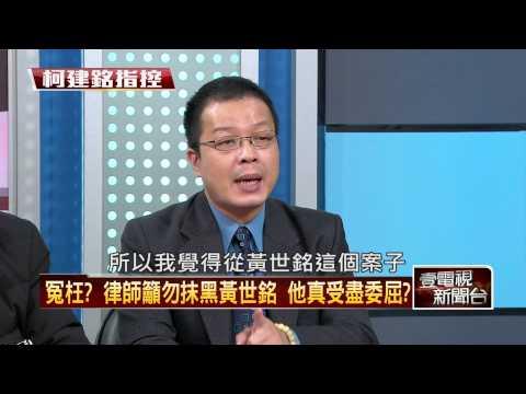 12/13/2014壹新聞《正晶限時批》P5 HD