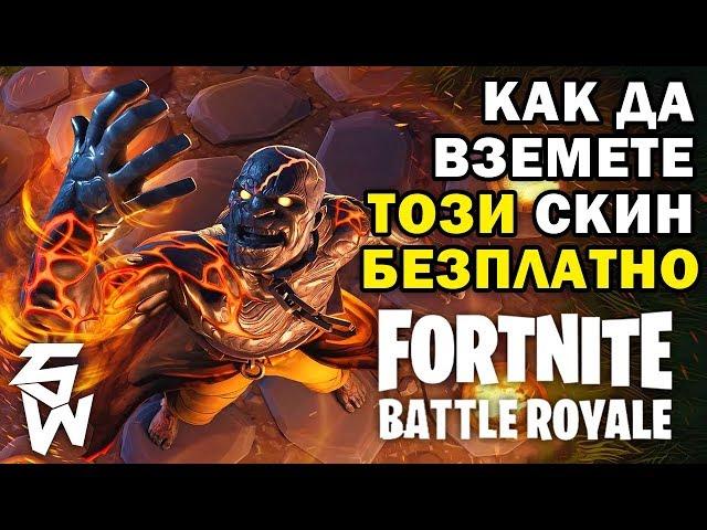 Как да отключим БЕЗПЛАТЕН скин | Fortnite Battle Royale