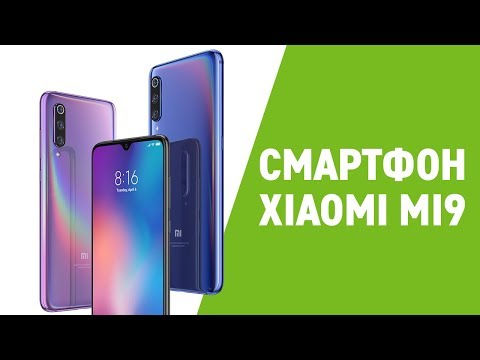 Распаковка смартфона Xiaomi Mi 9