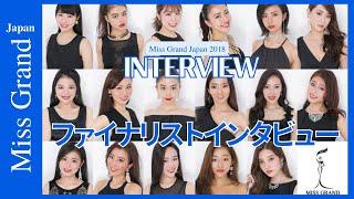 ミス・グランド・ジャパン2018 ファイナリストインタビュー。 これから...