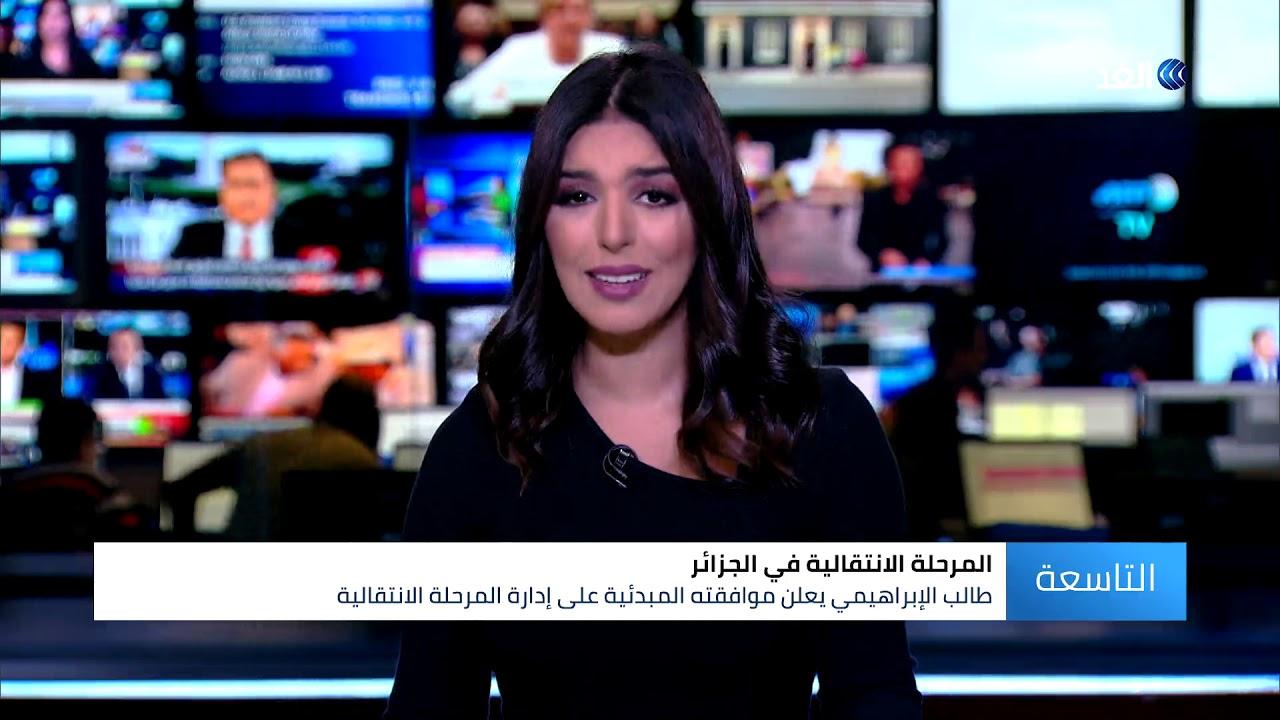 قناة الغد:صابر أيوب:  الإبراهيمي لا يحظي بالتوافق الكامل في الجزائر والحراك هو قائد التغيير