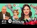 Поделки - Пропаганда - это любовь / все ведьмы за Путина / революция гидности - мем  | Вечер #13