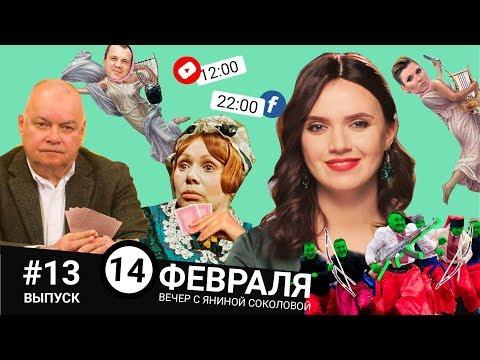 Пропаганда - это любовь / все ведьмы за Путина / революция гидности - мем  | Вечер #13