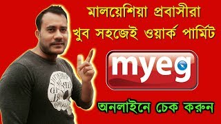How to MyEG Check Pati Foreign Worker In Malaysia   কিভাবে আপনার MyEG চেক করবেন