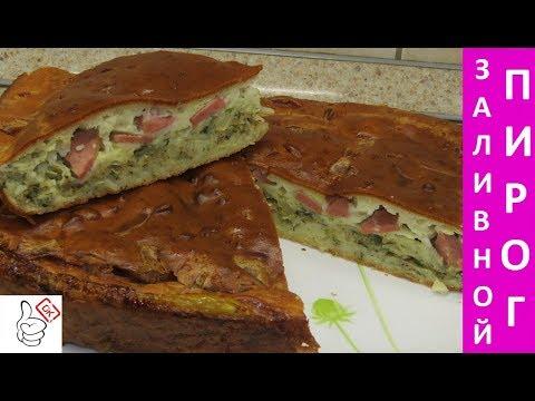 Заливной пирог с сырой капустой!