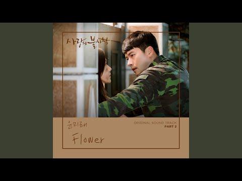 Flower / Yoonmirae