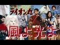 風よ光よ(歌詞付)/怪傑ライオン丸_カラオケ_Cover by setuo_Karaoke