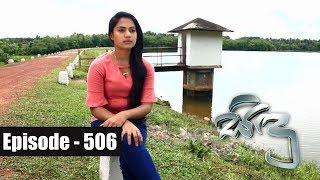 Sidu | Episode 506 16th July 2018