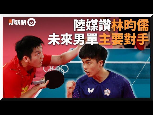 神仙打架!陸媒讚林昀儒「未來男單主要對手」|體育|東京奧運|桌球