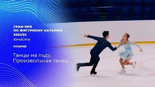 Произвольный танец Танцы на льду Кошице Гран при по фигурному катанию среди юниоров 2021 22