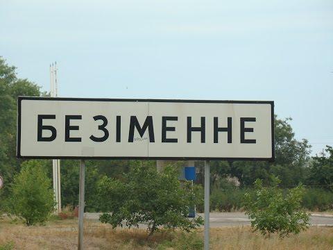 Безыменное (Донецкая область)