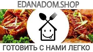 edanadom.shop - доставка продуктов в Москве.