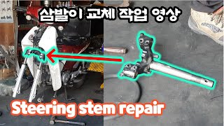 Motorcycle steering stem repla…