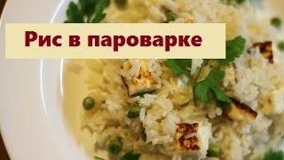 ИДЕАЛЬНЫЙ  РИС В ПАРОВАРКЕ. Рис с адыгейским сыром и зеленым горошком. Очень просто и вкусно!