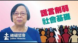 禧福協會 -謊言削弱社會基礎