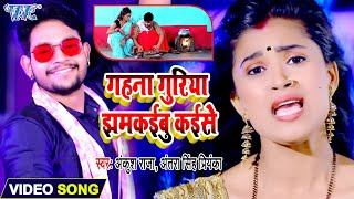 #Video गहना गुरिया झमकईबु कईसे #Ankush Raja , Antra Singh Priyanka I  Bhojpuri New Song 2020