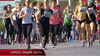 Скачать КРОСС НАЦИЙ 2017