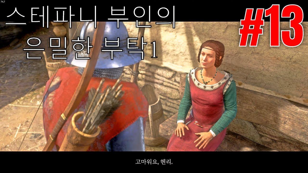 스테파니 부인의 은밀한 부탁1 킹덤컴 #13 Kingdom Come Deliverance - YouTube