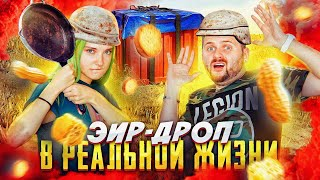 АИРДРОП PUBG в РЕАЛЬНОЙ ЖИЗНИ - РАСПАКОВКА ЕДЫ ДЛЯ ГЕЙМЕРОВ