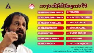 Swathi Thirunal (സ്വാതിതിരുനാൾ ) malayalam movie songs | hit malayalam songs of yesudas