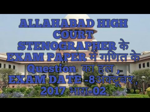 ALLAHABAD HIGH COURT STENOGRAPHER EXAM PAPER 8 OCTOBER 2017// PART-2//MATHS complete SOLUTION