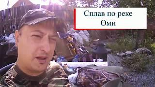 Сплав по реке Оми Куйбышев Омск 742 км