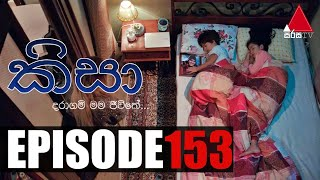 Kisa (කිසා) | Episode 153 | 24th March 2021 | Sirasa TV Thumbnail
