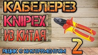 видео knipex кабелерез