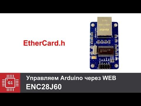 Управляем Arduino через Web с помощью ENC28J60
