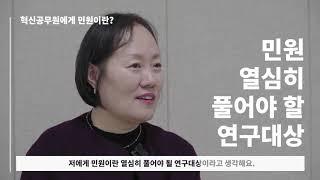 정부혁신 강사 인터뷰(…