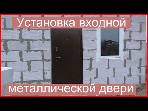 Установка входной металлической двери