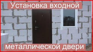 видео Как установить металлическую дверь в деревянном доме: поэтапная инструкция