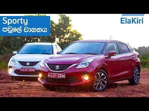 Suzuki Baleno Review (Sinhala) From ElaKiri.com