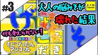 #3【三人称】ガチンコ勝負! もじぴったんアンコール【ことばのパズル】END